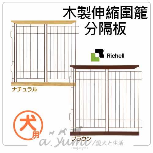 《日本Richell》伸縮圍籠狗籠專用分隔板