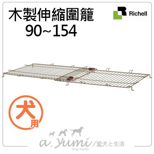 ~ Richell~ 木製伸縮圍籠狗籠 屋頂59392