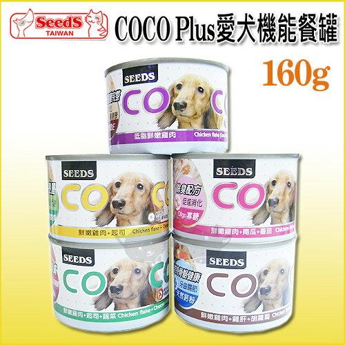 《SEEDS聖萊西 》COCOPLUS 低脂機能大狗罐 / 單罐