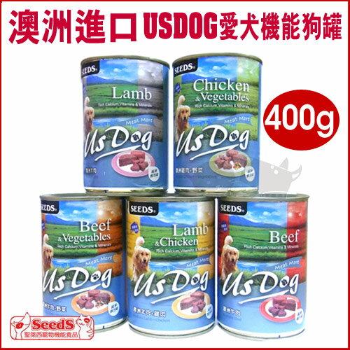 《聖萊西SEEDS》-澳洲進口USDOG愛犬機能狗罐400G/單罐