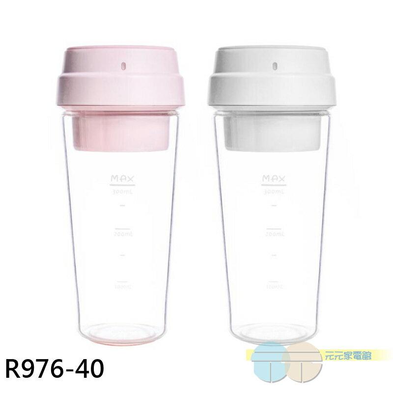 攜帶型電動果汁機 親果杯 400ML  R976-40