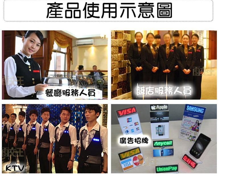 【尋寶趣】四個字紅光LED名牌 / 跑馬燈 / 胸牌 / 電子名片  /  廣告 / 小字幕機 /  Micro USB LED-564R 6