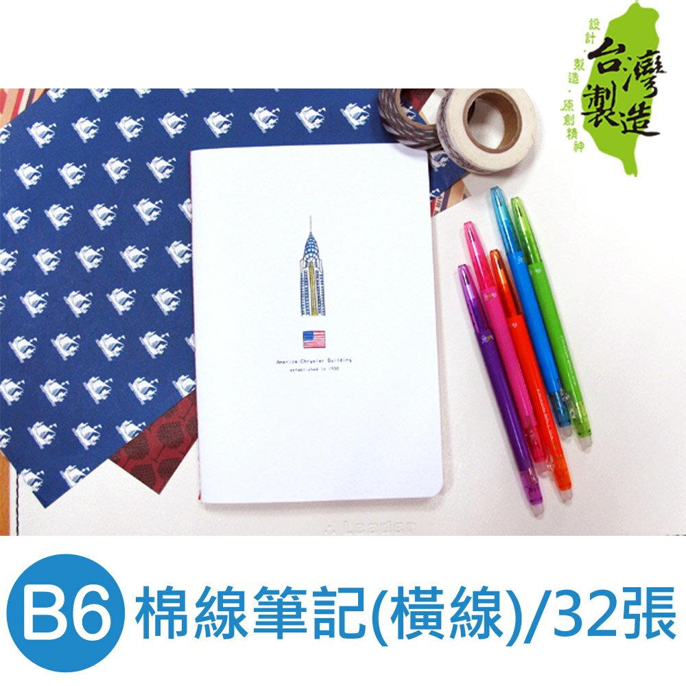 珠友 NB-32012 B6/32K 棉線橫線筆記本/記事本/塗鴉本/32張