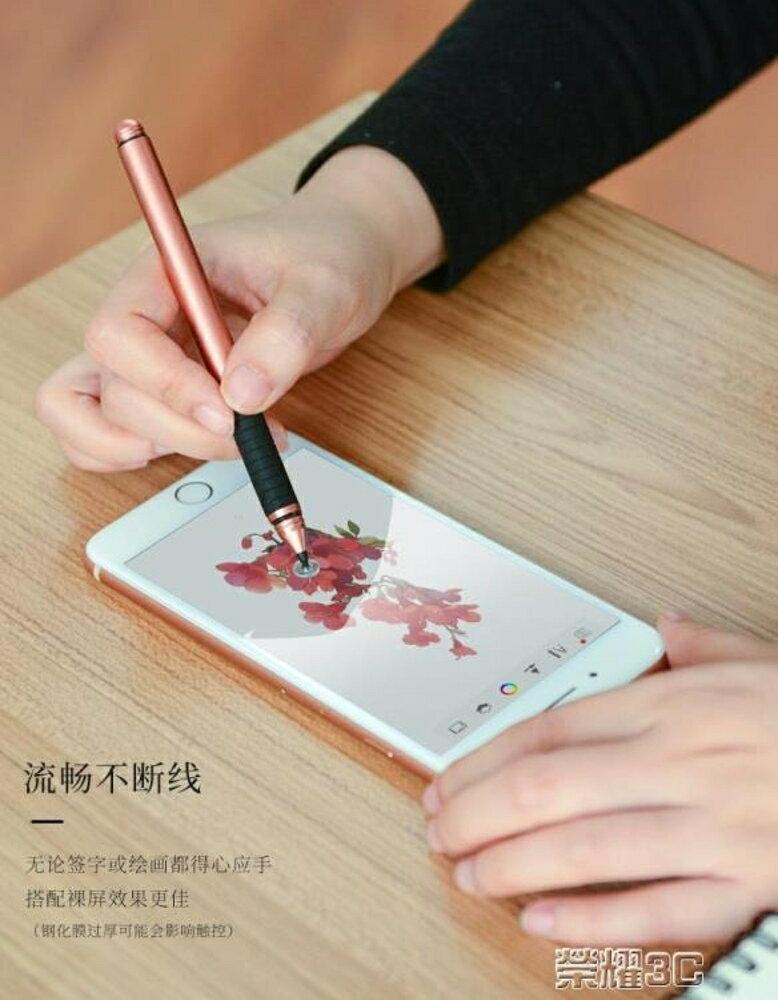 免運 觸控筆 電容筆細頭IPAD筆手寫繪畫筆觸控筆手機通用觸屏蘋果安卓寫字畫畫 【全館88折】