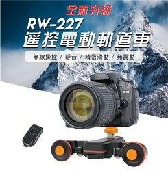 [享樂攝影] ROWA樂華 RW-227 電動軌道車 電動滑軌車 (可遙控) 手機/相機 攝影車 錄影車 穩定器 載重3KG 內建電池 RW227