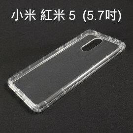 氣墊空壓透明軟殼小米紅米5(5.7吋)