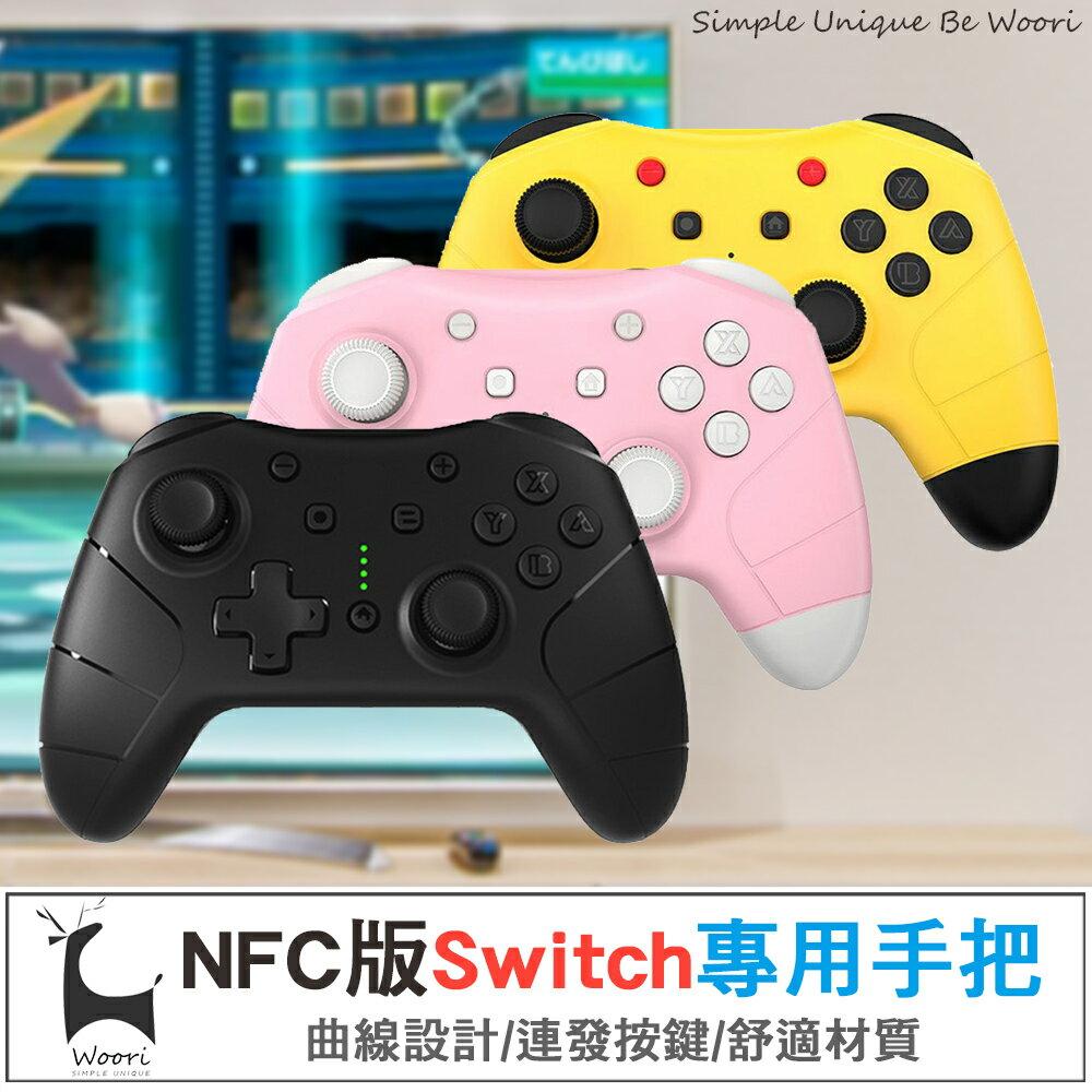 【好評發售中】@Woori 3c@ 任天堂 Nintendo switch  PRO 手把 NS 控制器 良值 2G 二代 搖桿 支援NFC 無線手把 (三色) (贈送TYPE-C手把充電線) 0