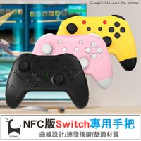 【好評發售中】@Woori 3c@ 任天堂 Nintendo switch  PRO 手把 NS 控制器 良值 2G 二代 搖桿 支援NFC 無線手把 (三色) (贈送TYPE-C手把充電線)-woori 3C-3C特惠商品