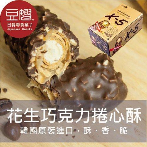 【團購力量大】韓國零食X-5花生巧克力捲心酥(18條盒)(多口味)★5月宅配$499免運★