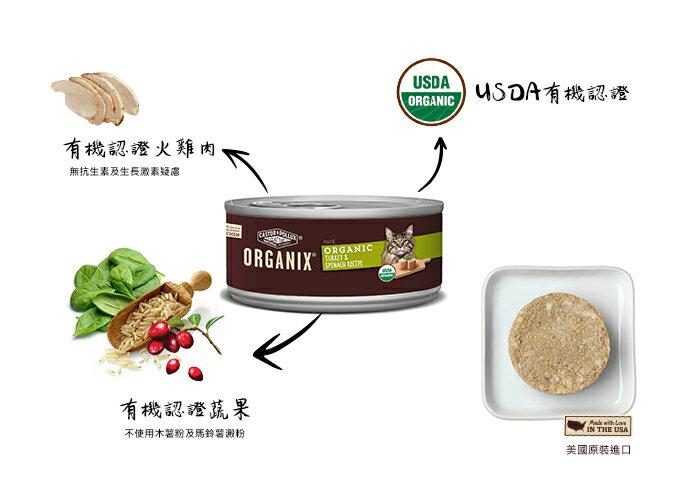 ORGANIX 歐奇斯 95%貓用主食餐罐 7種口味 5.5oz(156G) X12罐 0