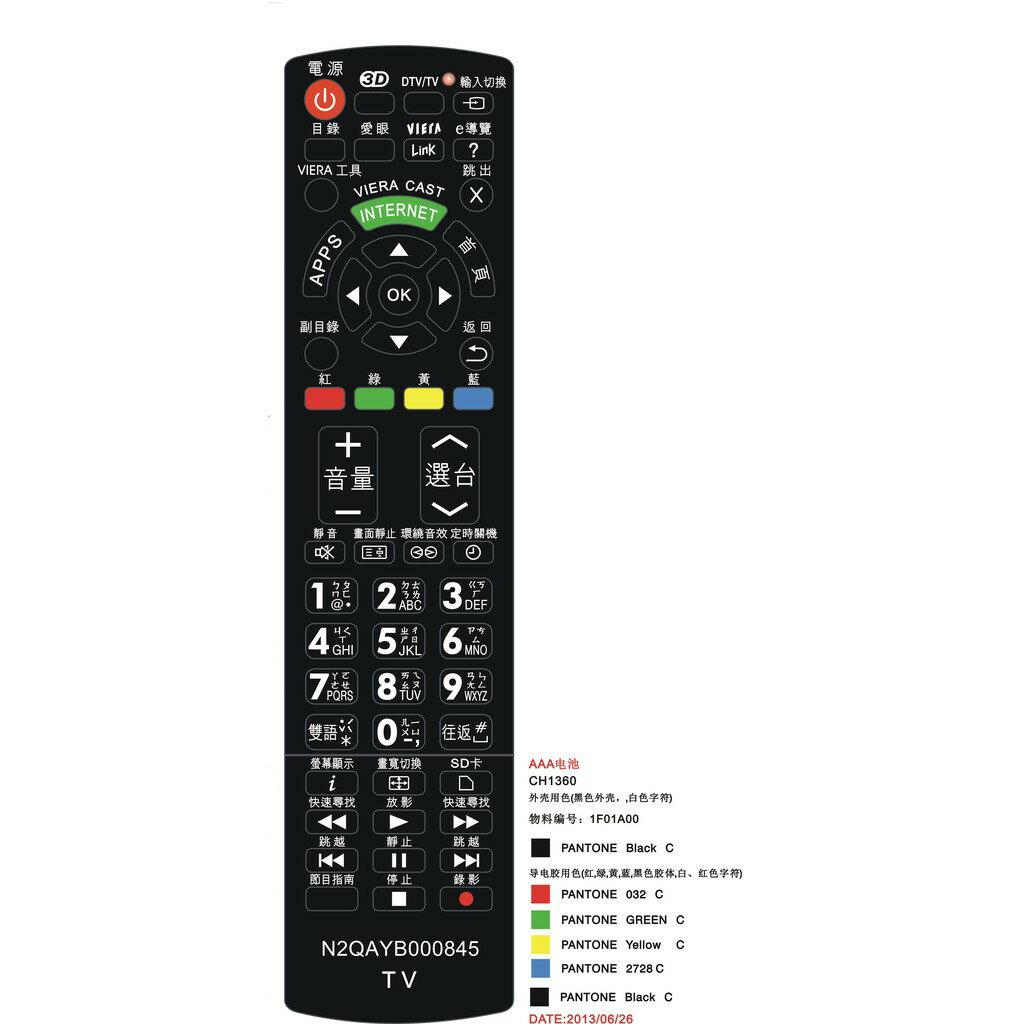 [遙控達人N2QAYB000845 Panasonic國際液晶/電漿電視專用遙控器N2QAYB000845 N2QAYB