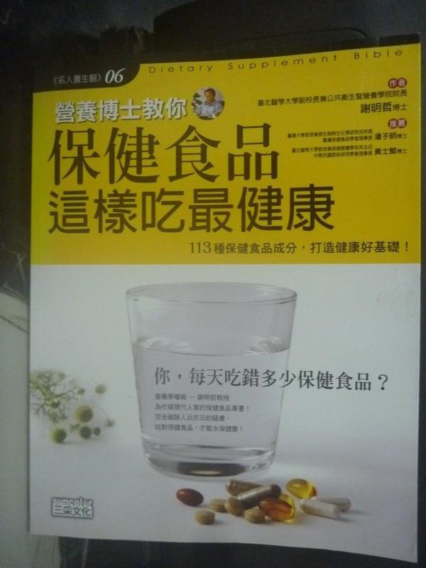 【書寶二手書T7/養生_YEN】營養博士教你:保健食品這樣吃最健康_謝明哲