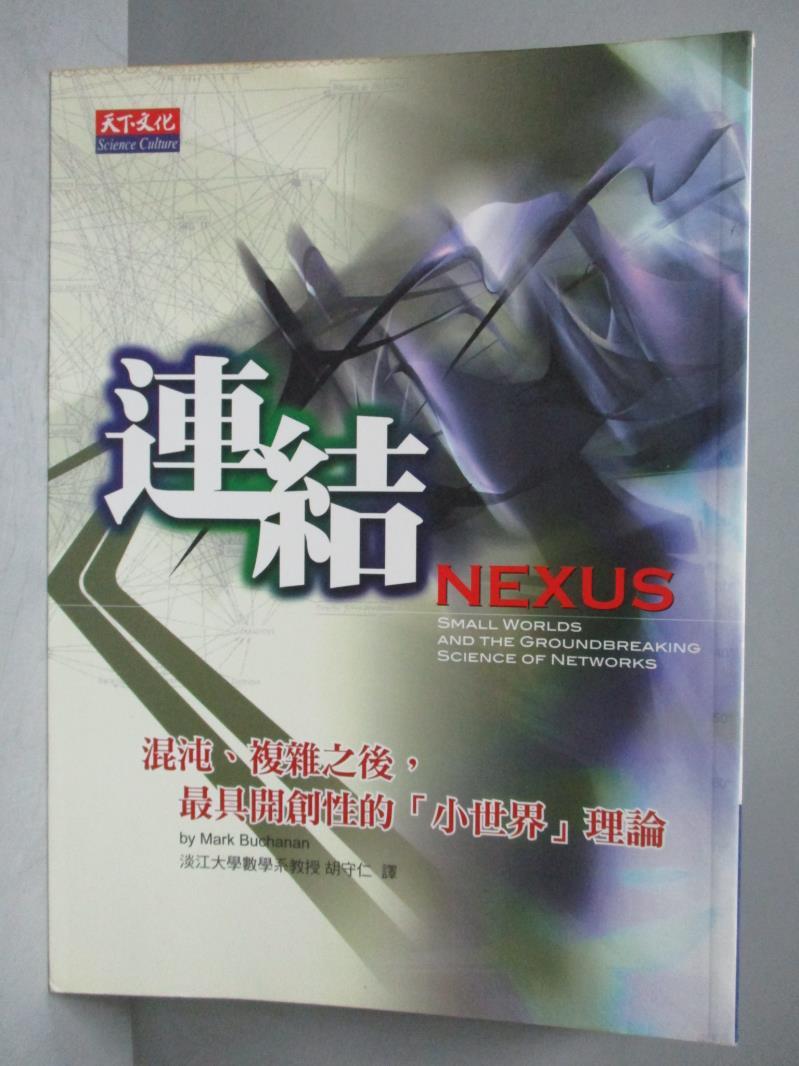 ~書寶 書T1/科學_NLY~連結~混沌複雜之後最具開創性的小世界理論_布侃南