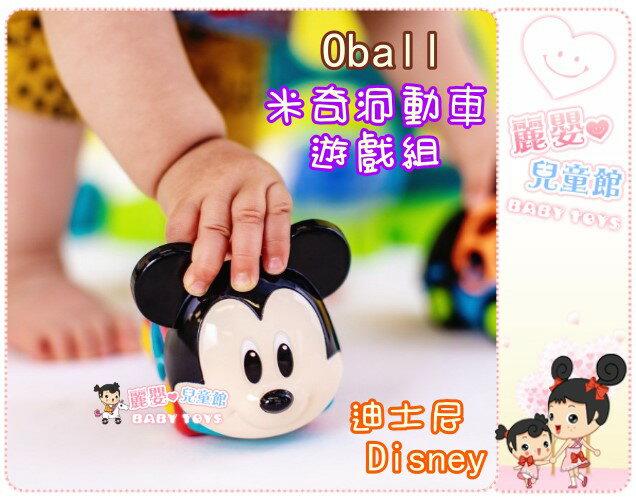 麗嬰兒童玩具館~迪士尼Disney-米奇系列-Oball Go Grippers洞動車遊戲組.彈跳軌道玩具組