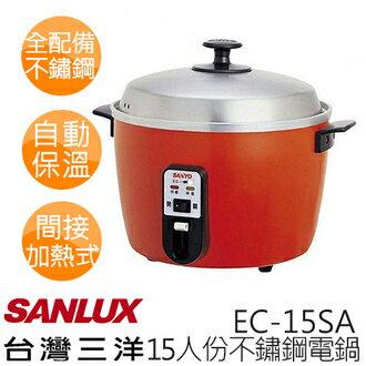 【三洋 SANLUX】15人份 全配備 不銹鋼 電鍋 EC-15SA
