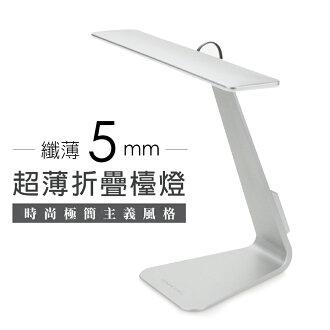 創意超薄折疊LED檯燈 觸摸式USB充電檯燈 極簡護眼檯燈 辦公學習工作