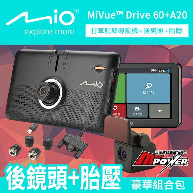 禾笙科技【送矽膠底盤+胎壓檢測錶】Mio MiVue Drive 60 五合一行車記錄導航機+後鏡頭+胎外胎壓 內附16G記憶卡