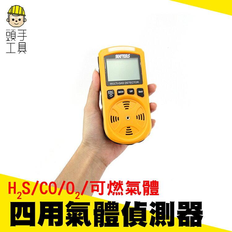 《頭 具》2018年 四用氣體偵測器   氧氣   一氧化碳   硫化氫   可燃氣體同時偵測 MET-GD4