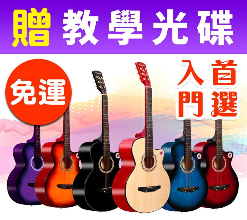 Jazzy 38吋 入門民謠木吉他!贈琴袋+全配,精美五色+全椴木,初學款,吉他 古典吉他