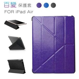 APPLE iPad Air 支架式 Y折 平板皮套 平板保護套 保護殼 (PA124)