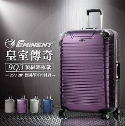 行李箱28吋 旅行箱 萬國通路 金屬 行李箱
