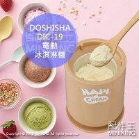 清涼冰淇淋機到日本代購 空運 2019新款 DOSHISHA DIC-19 電動 冰淇淋機 雪糕機 DIY 2人份就在配件王日本精品推薦清涼冰淇淋機