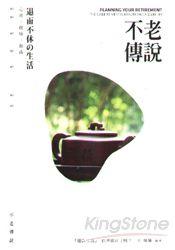 不老傳說 GOLF揮桿大全DVD^(附精美文具^)