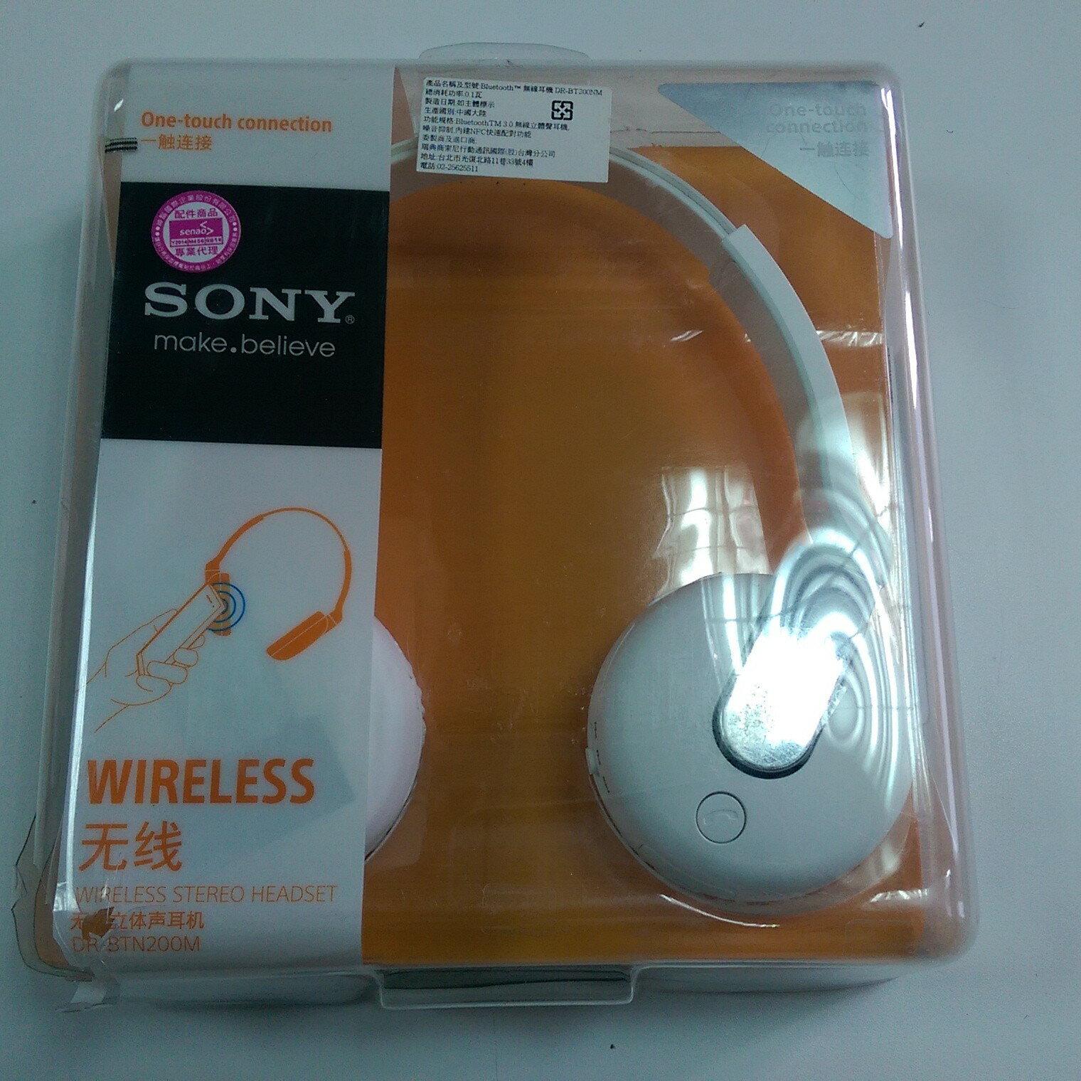 【拆封福利品】Sony 無線立體聲耳機 Bluetooth 無線耳機 DR-BTN200M(白)