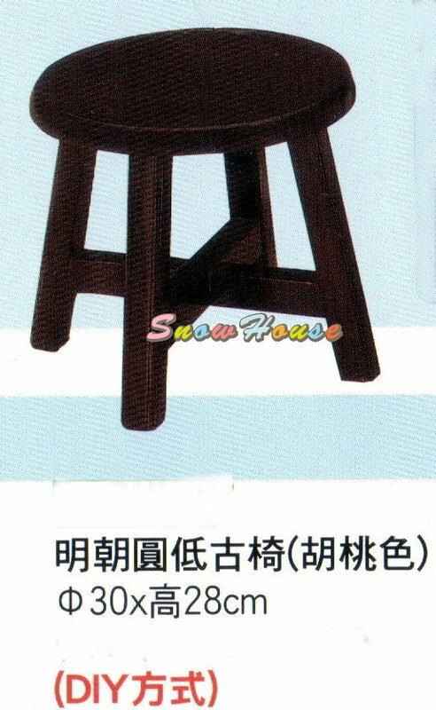 ╭☆雪之屋居家生活館☆╯AA631-22 明朝圓低古椅/餐椅(不含桌子)/木製/古色古香/DIY方式
