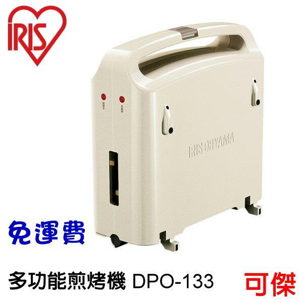 IRIS OHYAMA DPO-133 折疊式 雙面多用途 電燒烤盤 電烤盤 左右獨立溫度設定 贈送3種烤盤 可傑