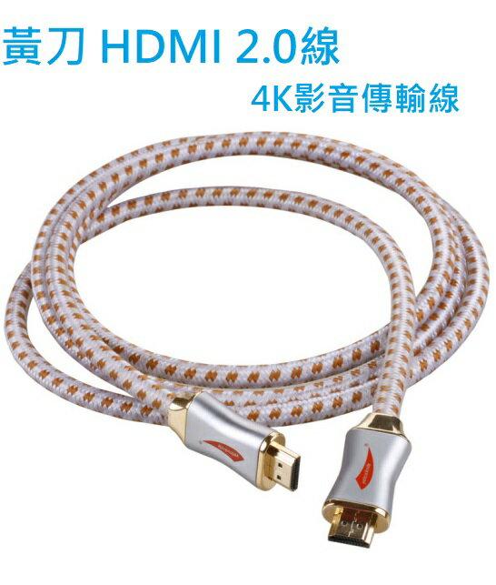 【生活家購物網】HDMI線 螢幕線 HDMI2.0版 2米 2公尺 FHD 4K 3D影音網路 鍍金 棉紗編織網