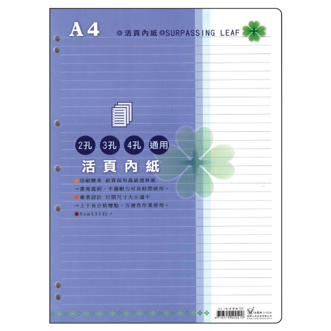 金鷹牌 7孔內頁紙/A4/100入/橫線