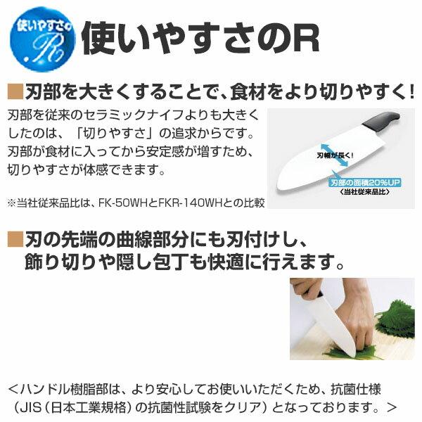 日本KYOCERA京瓷 /陶瓷蔬果刀/13cm/FKR-130.。共1色-日本必買(2880*0.2)|件件含運|日本樂天熱銷Top|日本空運直送|日本樂天代購