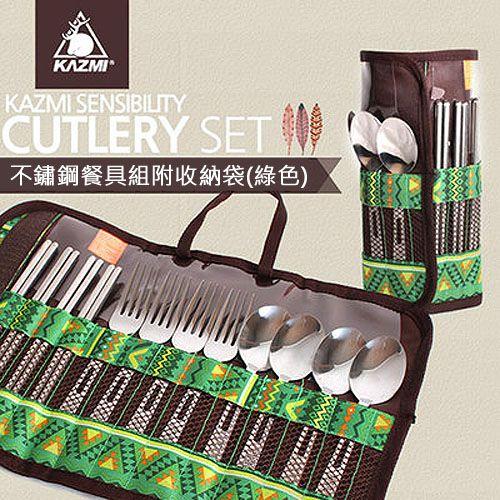 ├登山樂┤韓國KAZMI不鏽鋼餐具組附收納袋-綠#K4T3K003GN