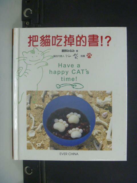 【書寶二手書T2/餐飲_NSW】把貓吃掉的書_星野南