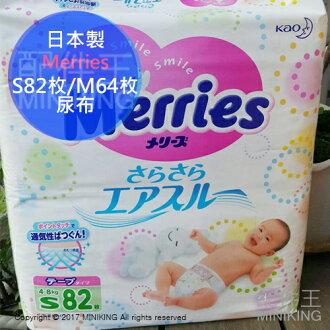 【配件王】現貨 日本境內版 Merries 花王 妙而舒 S82枚 M64枚 尿布 尿片 非 大王 幫寶適 紙尿褲 褲型