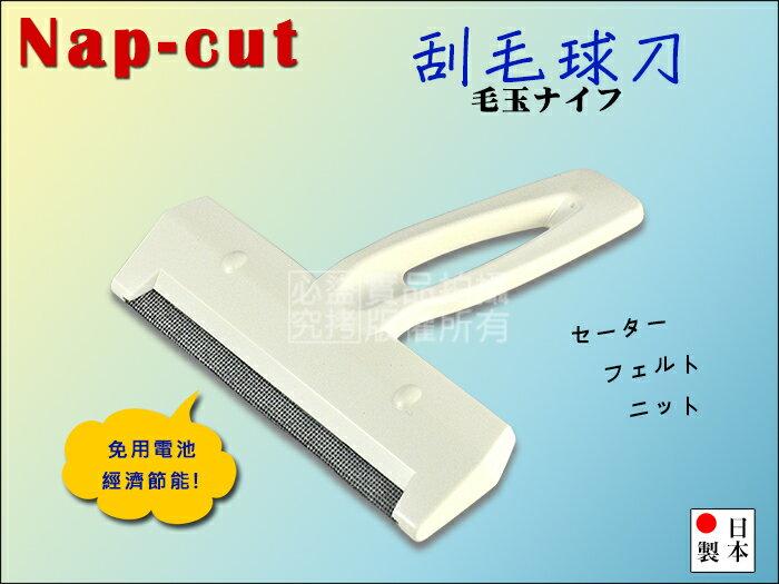 快樂屋? 日本製 Nap-cut 55-1895 刮毛球刀 去毛球板 除毛球刮板 適用 毛衣 針織衫 襪子