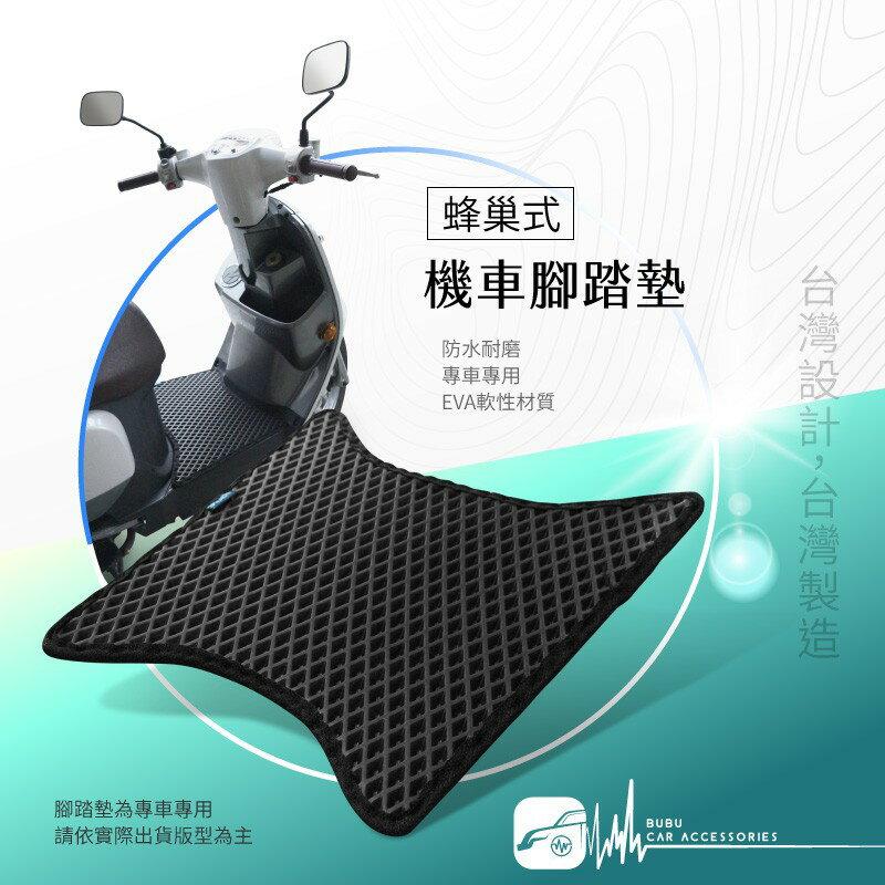 9Am【蜂巢 機車腳踏墊】適用於 三陽 Z1 fighter 4代 new woo mio jet s Racing