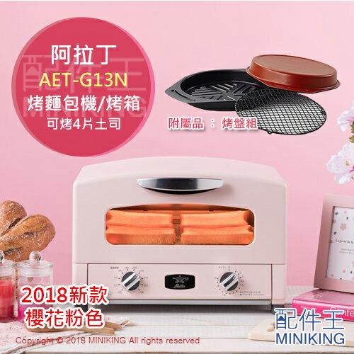 【配件王】日本代購2018新款阿拉丁AET-G13N烤麵包機烤箱可烤4片吐司附烤盤粉色