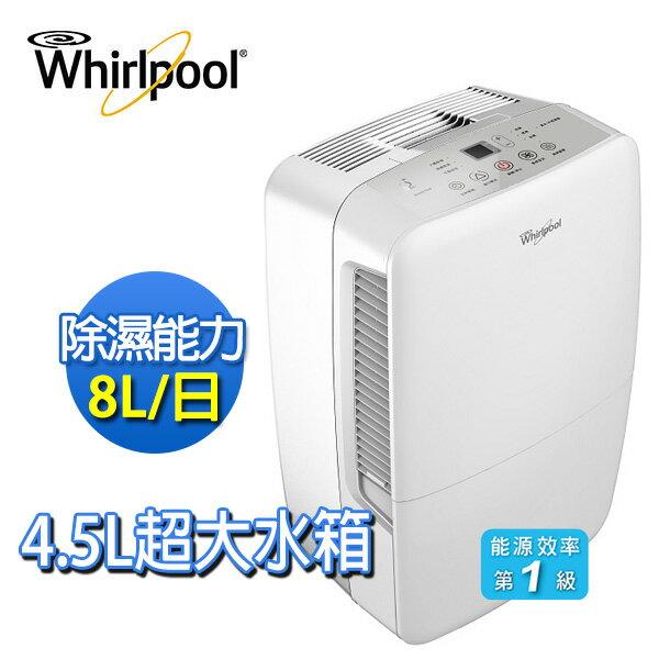 ~ 品~Whirlpool惠而浦 8公升WDEE16W 節能除濕機