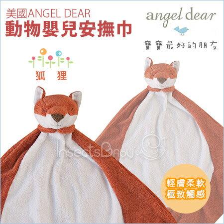 ✿蟲寶寶✿【美國Angel Dear 】超萌療育動物造型安撫巾 -狐狸 /輕膚柔軟 極致觸感