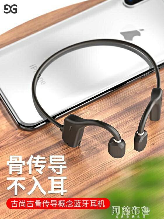 藍芽耳機 不入耳無線藍芽耳機雙耳運動跑步骨傳導掛耳式新概念掛脖式防水超長待機 全館牛轉錢坤 新品開好運