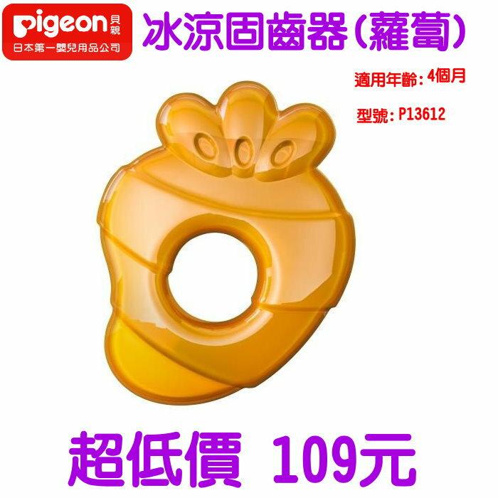 美馨兒*貝親PIGEON 冰涼固齒器/冰涼咬咬玩具(蘿蔔)P13612 ~店面經營~