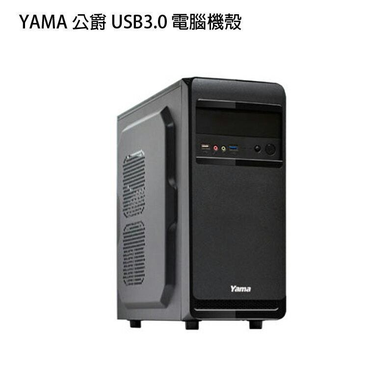 [喬傑數位]YAMA 公爵 USB3.0 電腦機殼