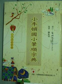 上海博物馆藏战国楚竹书 二 读本价格比价资讯 博客来