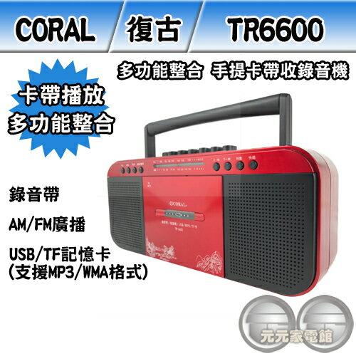 CORAL TR-6600多功能卡帶收錄音機
