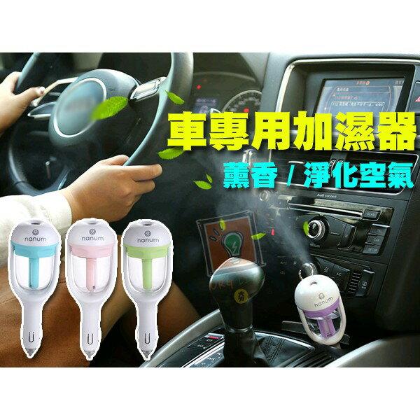ORG《SD0765》汽車 車載 車用 加濕器 乾燥 車內芳香劑 芳香精油 薰香 精油 噴霧 空氣淨化 汽車用品 香氛機