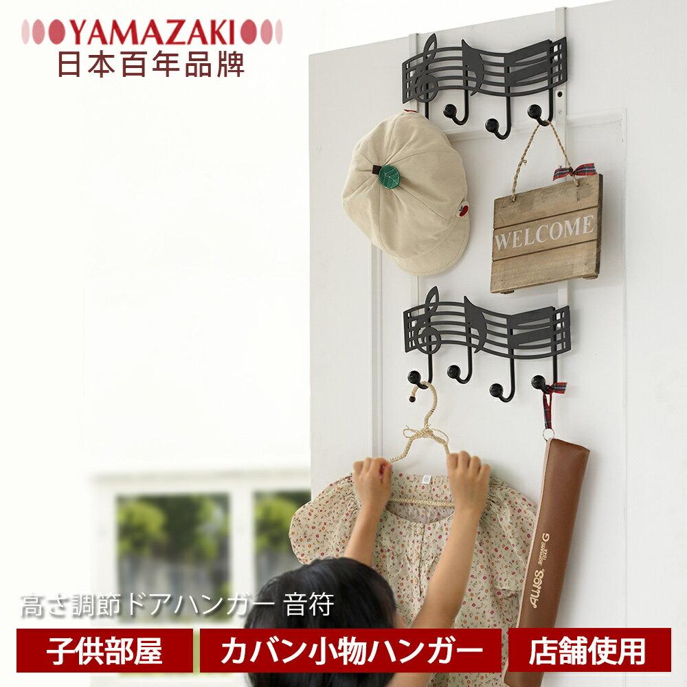 【YAMAZAKI】Note第二樂章門後掛架★掛鉤/衣架/門後掛勾/包包架/萬用掛架