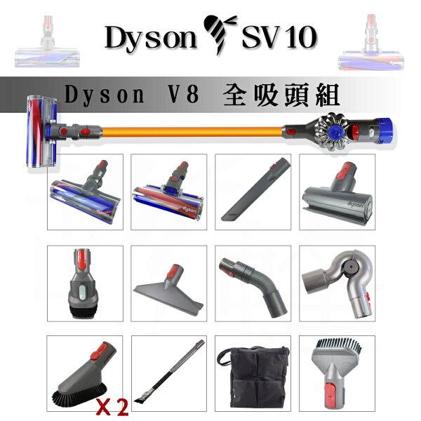 全球購:㊣胡蜂正品㊣現貨DYSON最新真V8大全配超越absolute+PLUS全吸頭組含手持工具組高處轉接頭過敏工具組