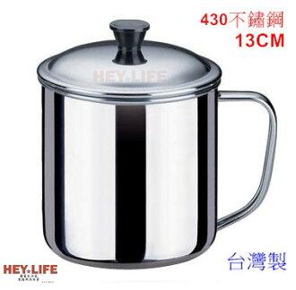 【HEYLIFE優質生活家】430不鏽鋼杯 13CM 不鏽鋼 口杯 台灣製造 品質保證